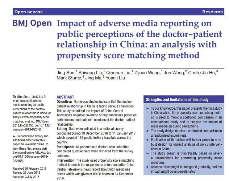 中国媒体影响医患关系?结论已在权威
