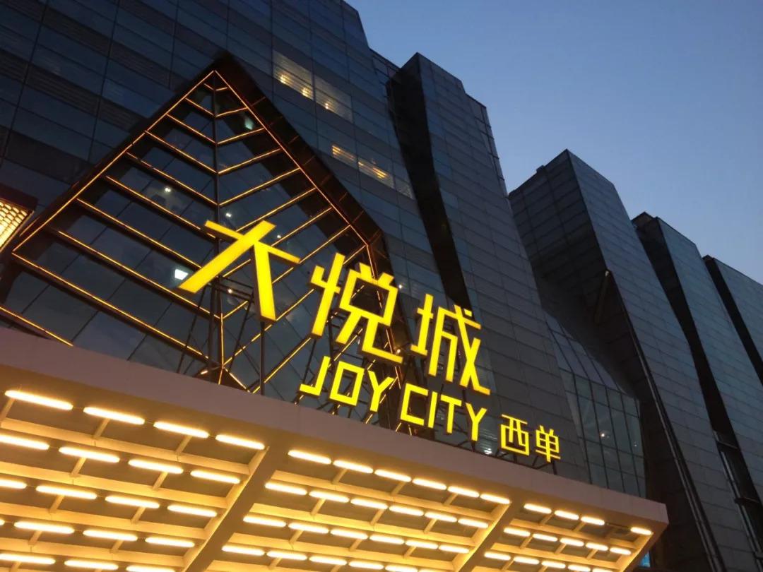 中粮地产重组大悦城,收到证监会33问,
