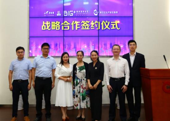 南方文交所与碧桂园集团广州区域签署战略合作协议