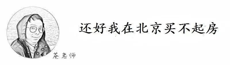 神吐槽:还好我在北京买不起房