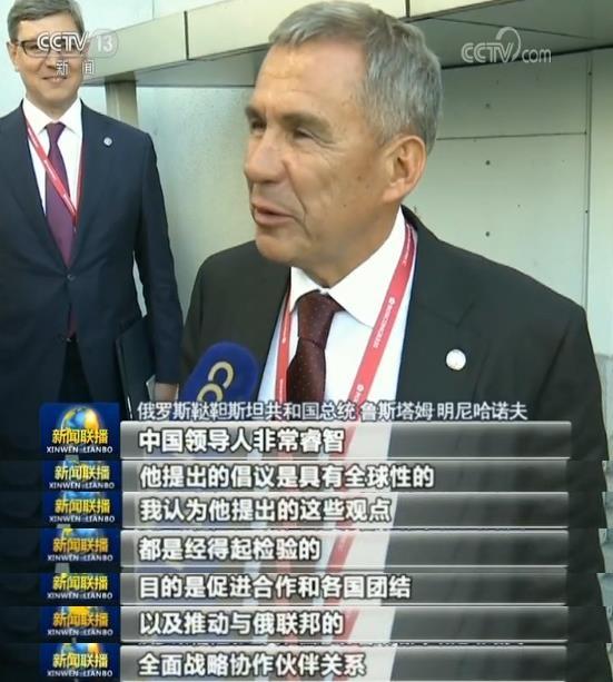 国际社会高度评价习近平主席在第四届