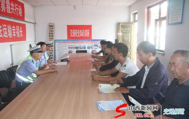襄汾交警深入危化品运输企业开展交通安全宣传活动