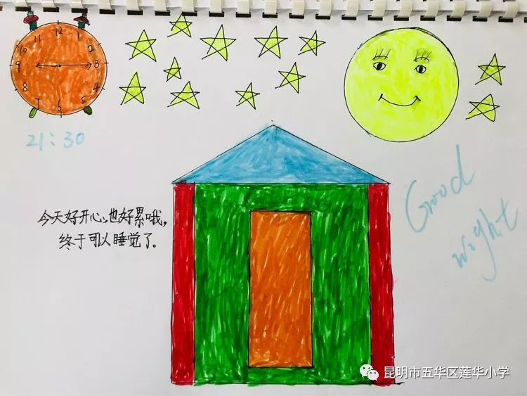 """【快乐体验】""""我的一天这样过""""—莲华小学二年级优秀作业展(第599期)图片"""