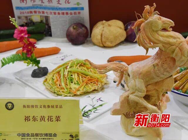 祁东特产黄花菜亮相2018中国国际食品餐饮博览会