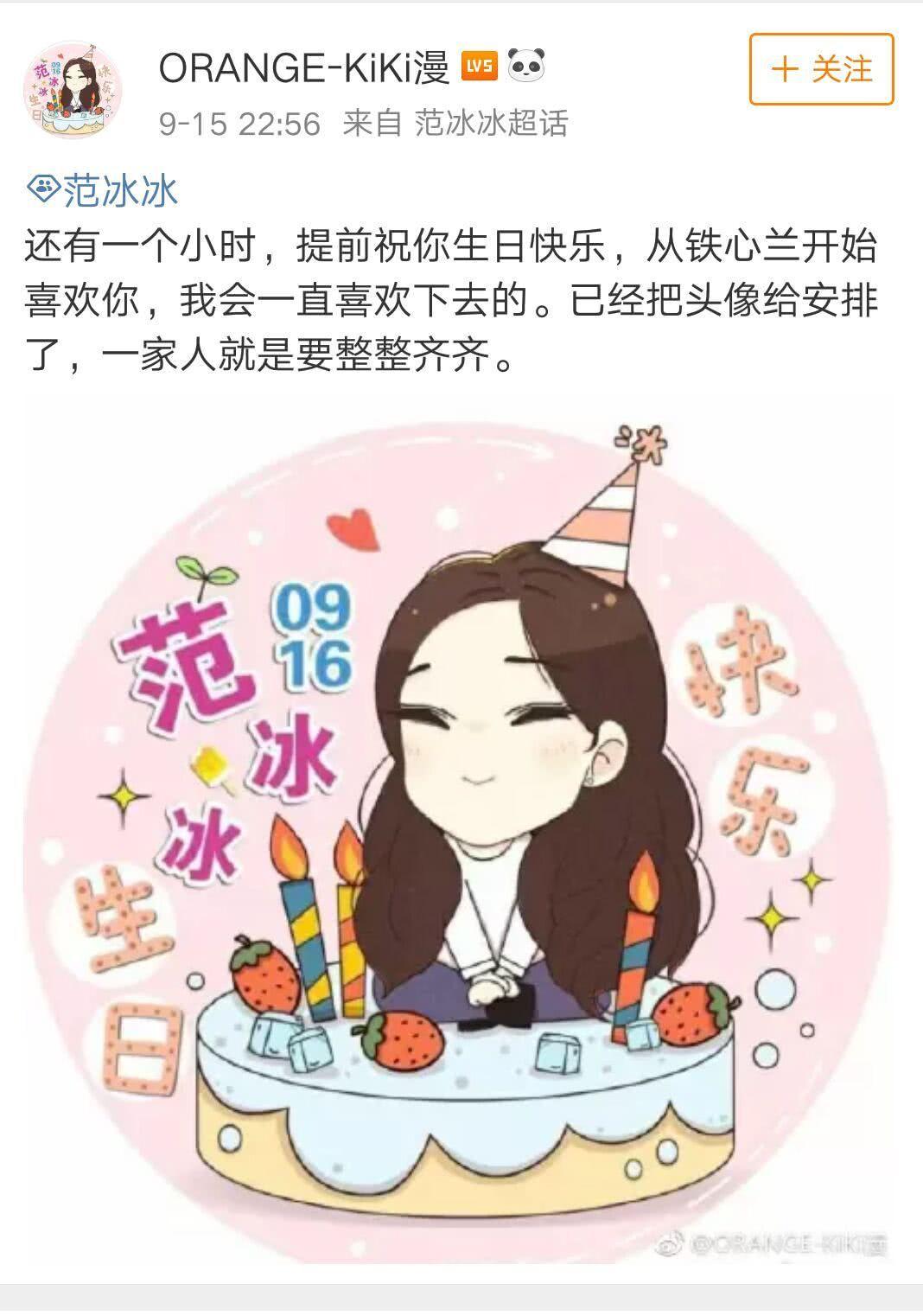 范冰冰生日来袭,粉丝提前换上生日应援头像,祝福语非常的暖心