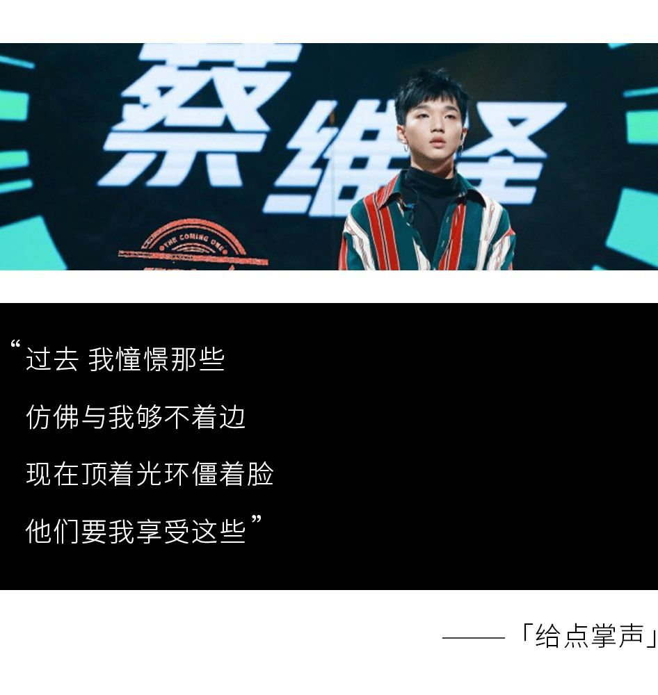 蔡维泽:那些说烂了的励志故事,现在已经不适用了。