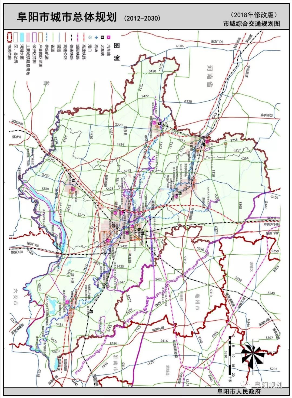 阜阳市城市总体规划 2012 2030年 2018年修改 公示