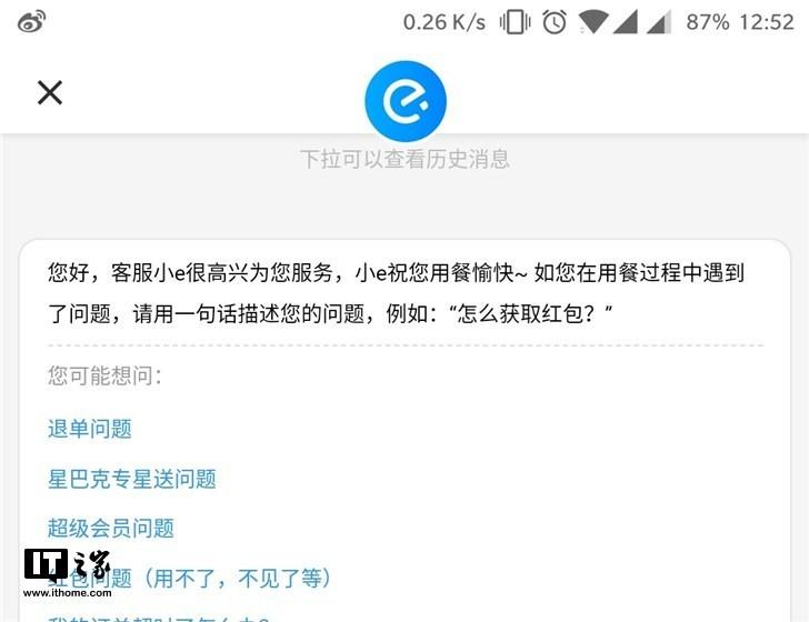 饿了么客户端恢复正常www.nala.com.cn