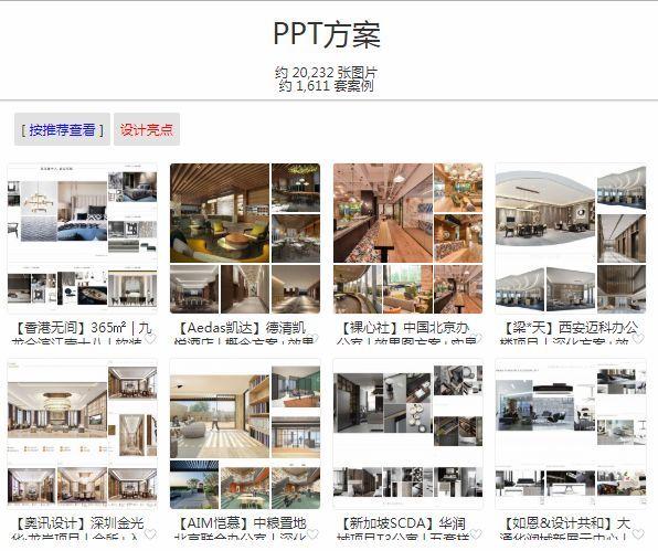 【全网最全最新】1611套ppt室内&软装&概念设计汇报方案文本合辑下载图片