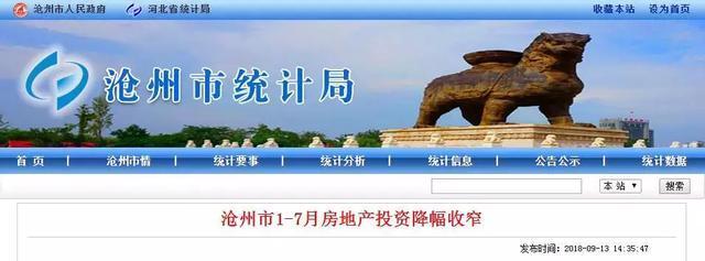 沧州全市房地产开发投资完成110亿元 同