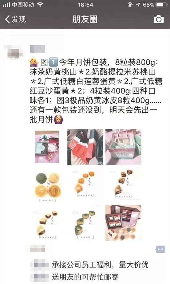 """【800扫描】微商私房月饼走俏网络,""""三无产品""""你敢吃吗?"""