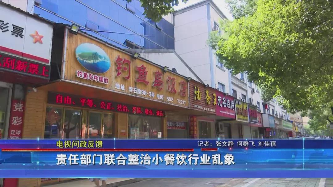 电视问政反馈 责任部门联合整治小餐饮行业乱象