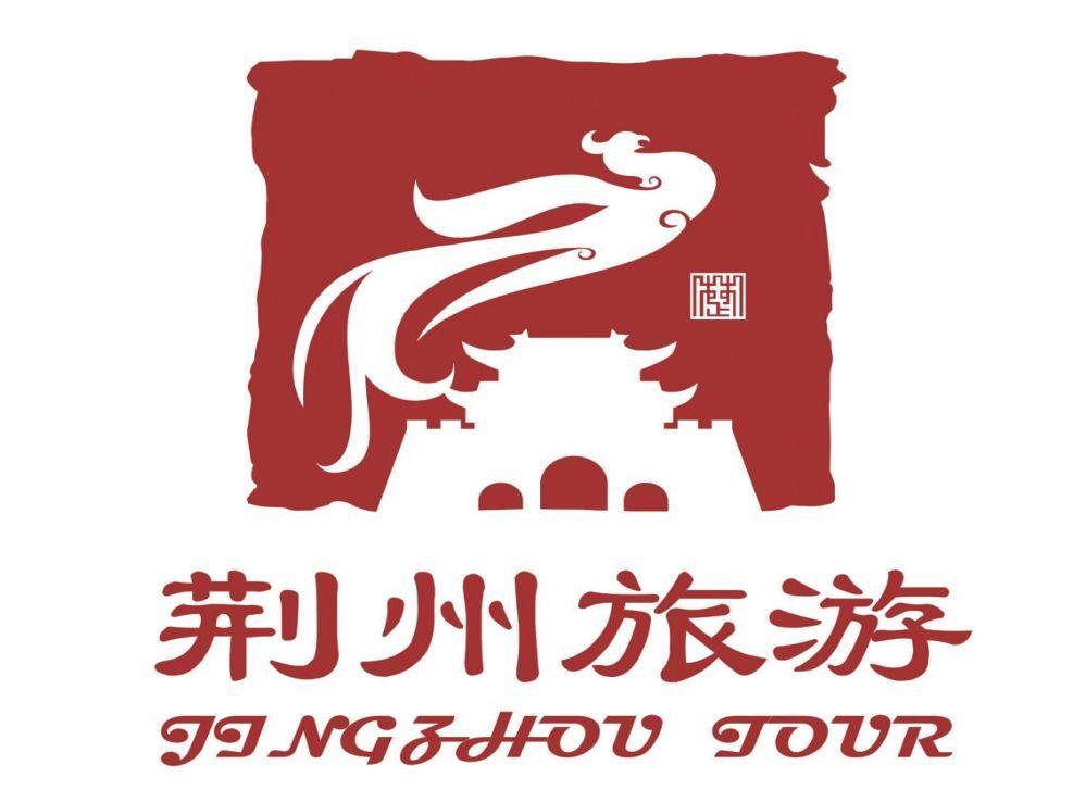 速报!荆州旅游宣传语和logo评选结果出炉 来看看获奖者有哪些图片