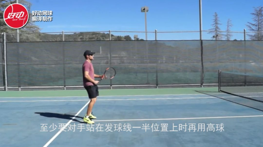 ▶当对手来到网前记得用上旋高球开启戏耍模式哦
