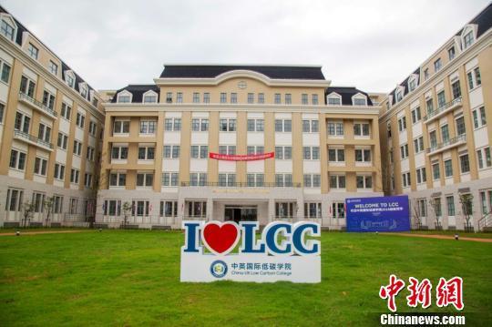 上海交通大学中英国际低碳学院正式入