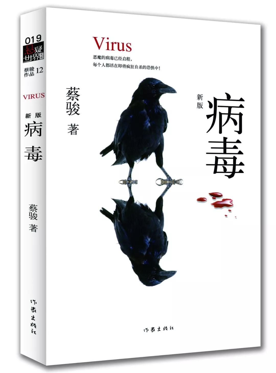蔡骏vs甫跃辉:站在现实的时间点上,回望记忆