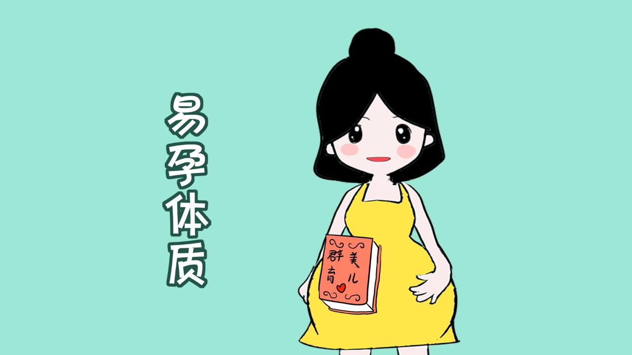 那些一碰就中的易孕體質,都存在哪些特徵?女性必看