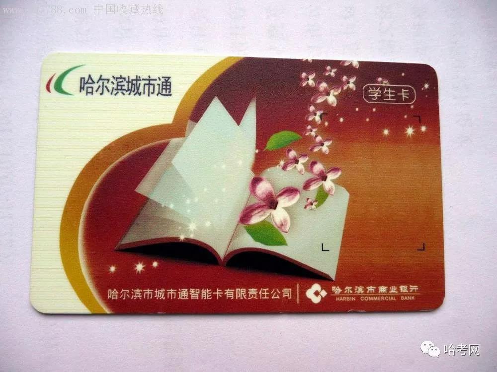 """哈尔滨家长快给孩子审验公交学生卡,否则16日起学生卡就变成""""滴""""了!"""