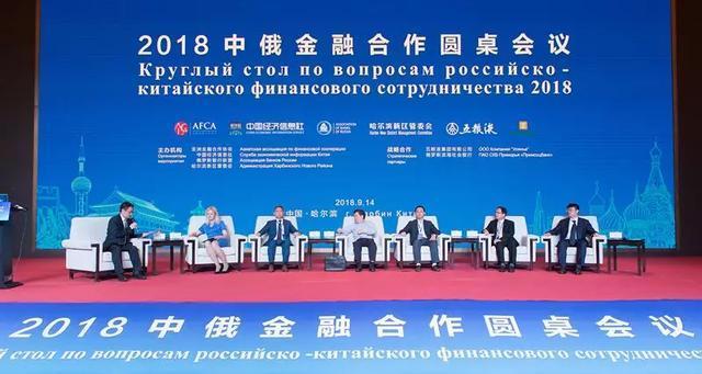 大国浓香连中俄 五粮液受邀参加2018中俄金融合作圆桌会议