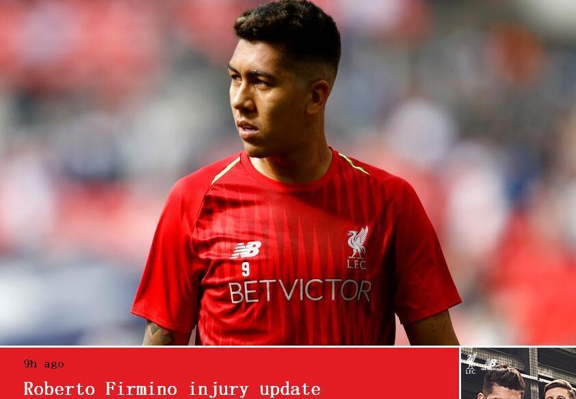 利物浦官方宣布菲米眼睛无碍或下周中出战巴黎
