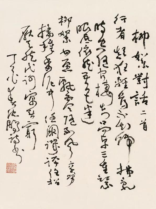 自作诗《柳絮对话(二首)》(草书) 沈鹏图片
