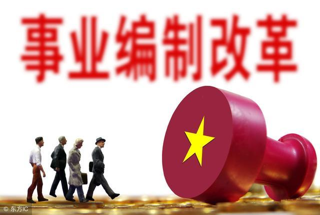 """事业单位编制改革,事业单位将变成""""瓷饭碗""""?"""