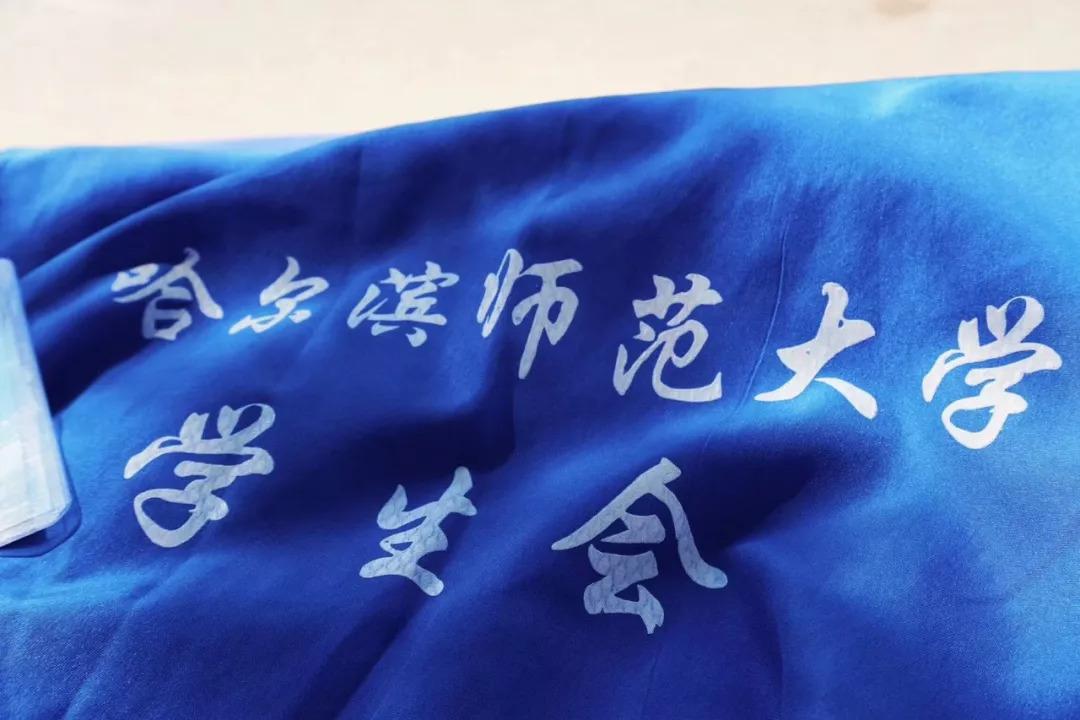 哈尔滨师范大学校学生会正式纳新啦!图片