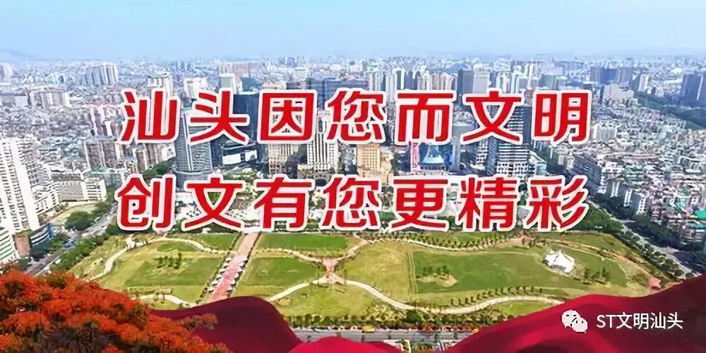 敬请关注 汕头市创文办向广大市民发出倡议 提质升级再出发 携手共筑文明城