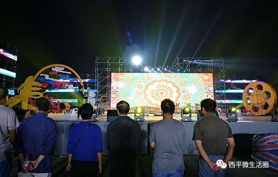 明晚17:30中国农民电影节央视大型文艺晚会将在西平嫘祖文化苑举行!图片
