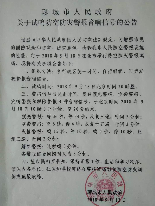 聊城市政府发布公告