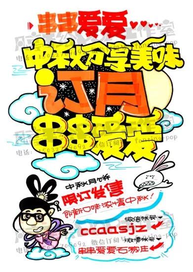手绘pop分享-中秋海报2例