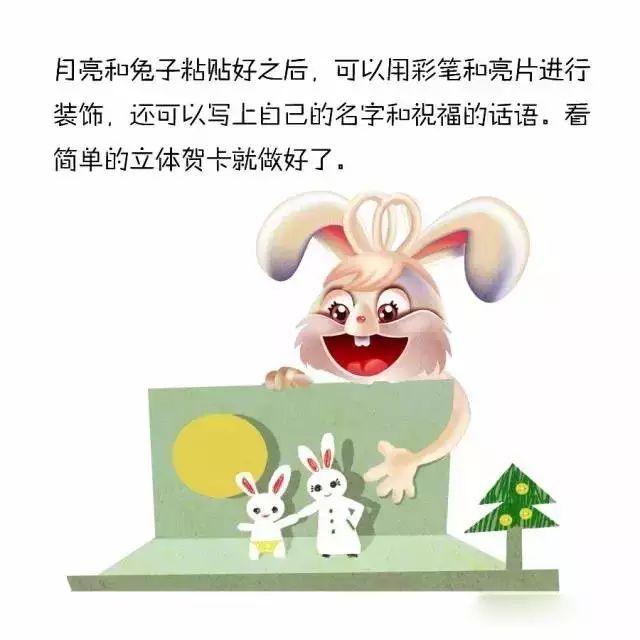 【中秋主题】幼儿园中秋节创意手工,贺卡,嫦娥,玉兔,月亮,月饼,花灯