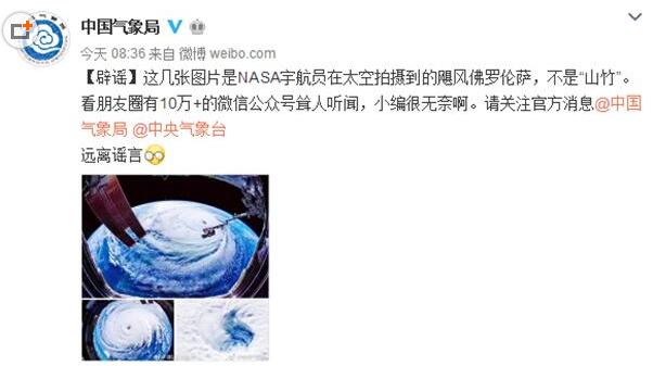 面试热点:山竹登陆广东 中国气象局辟谣