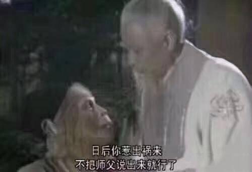 师父搞处女_今日热门表情包分享 日后你惹出祸来不把师父说出来就