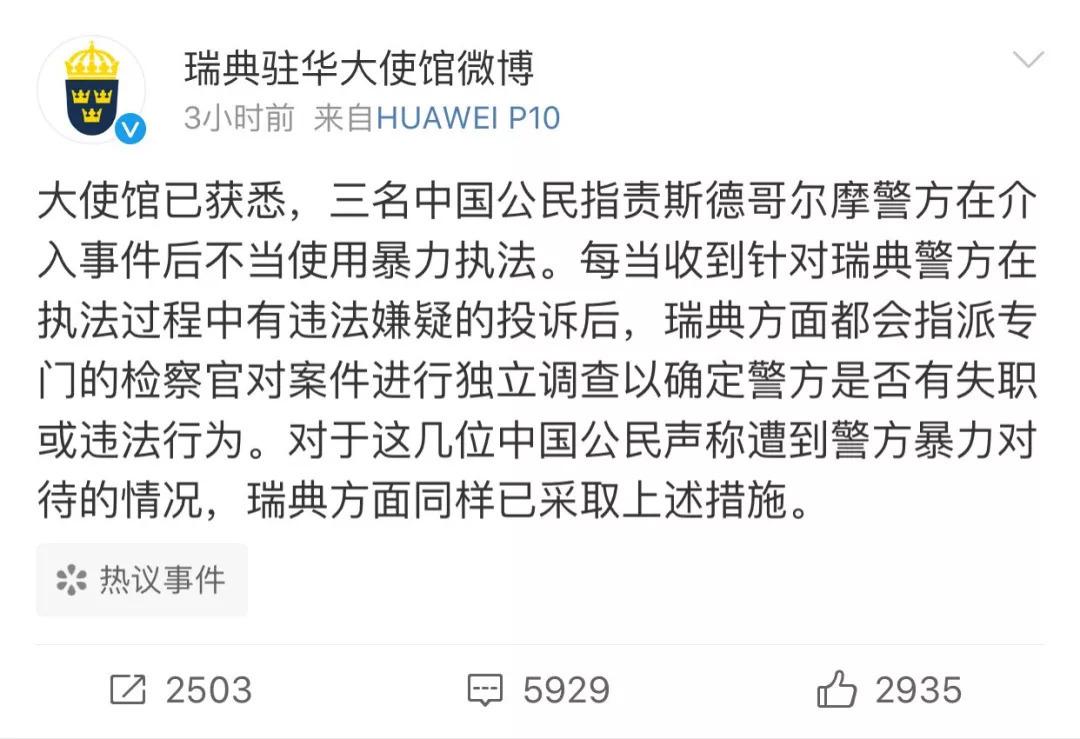 """""""中国游客瑞典被弃坟场""""事件,是客人活该还是酒店不应该?"""