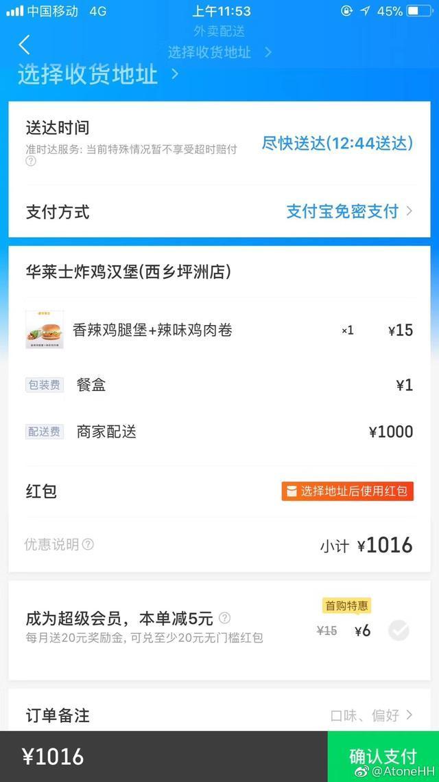 台风天外卖配送费高达1000元;iPhone Xs系列预计销量2.25亿