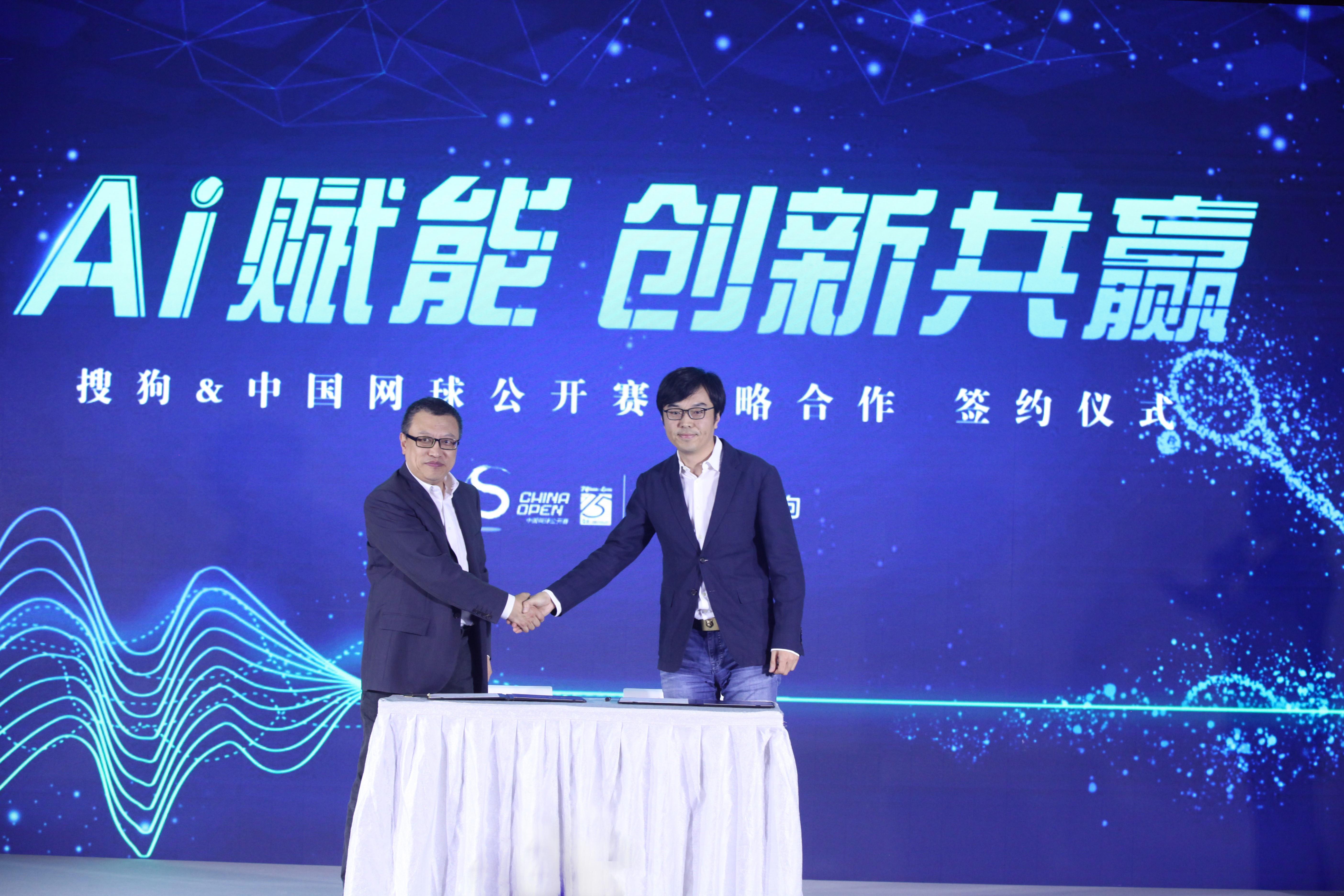 邹市明职业拳击 AI赋能创新共赢 搜狗与中国网球公开赛达成战略合作