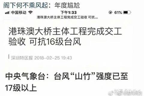 """中国气象局辟谣 """"港珠澳大桥扛不住17级风'山竹'""""不实"""