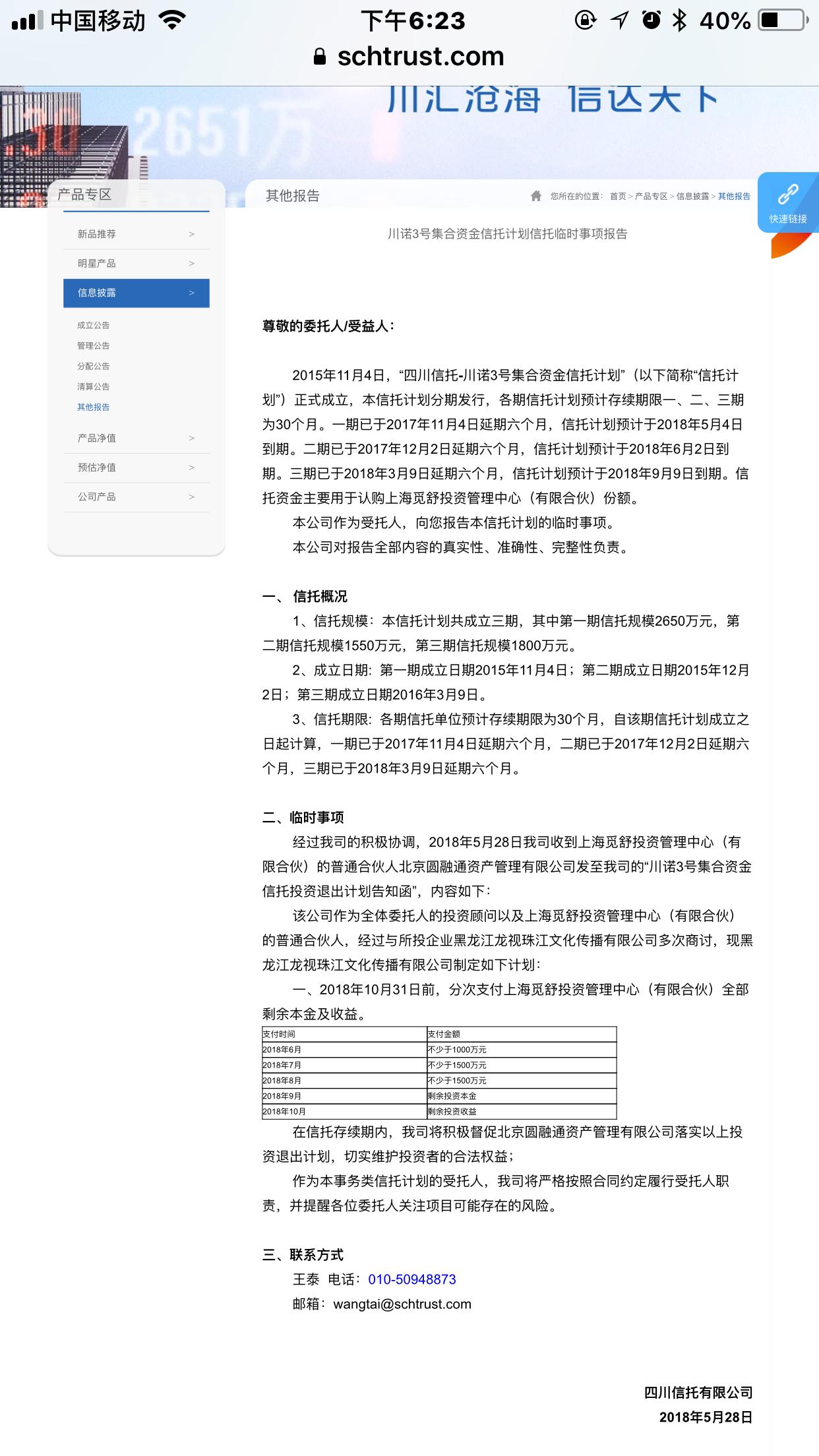 """管理混乱或者关联方合谋?四川信托任用""""老赖""""为投资顾问"""