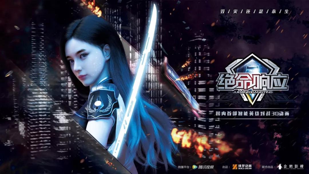 国内首部智能英雄对战3d动画《绝命响应》揭开神秘面纱!