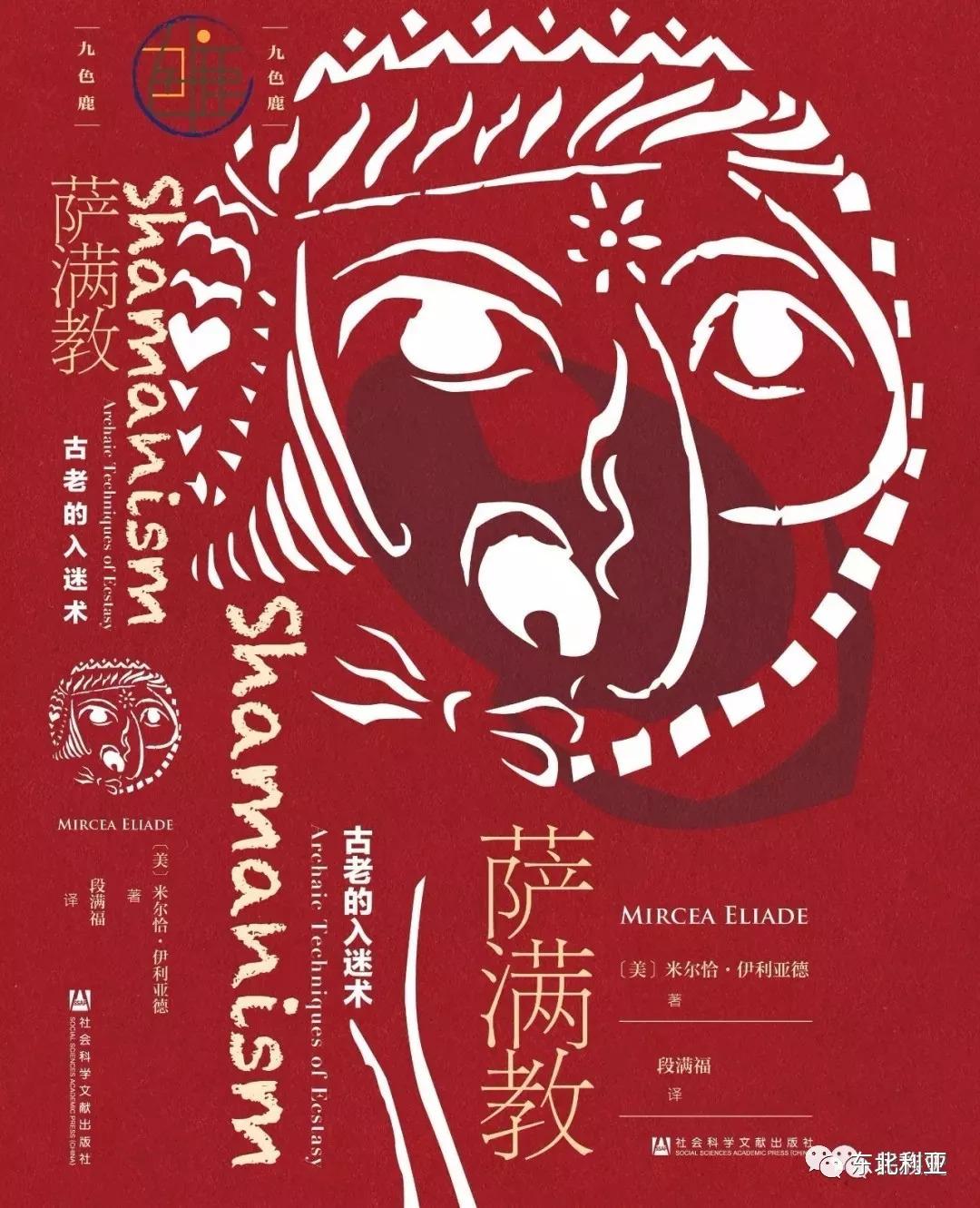 【宗教】《萨满教——古老的入迷术》