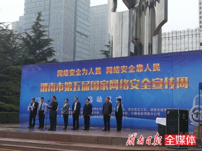 渭南市第五届国家网络安全宣传周在临渭启动