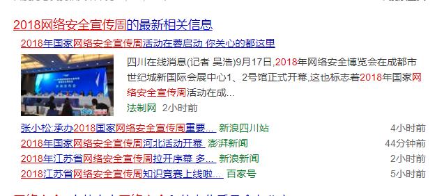 西安錦江龍騰助力國家網絡安全宣傳周! 網絡安全,你我同行!_演示
