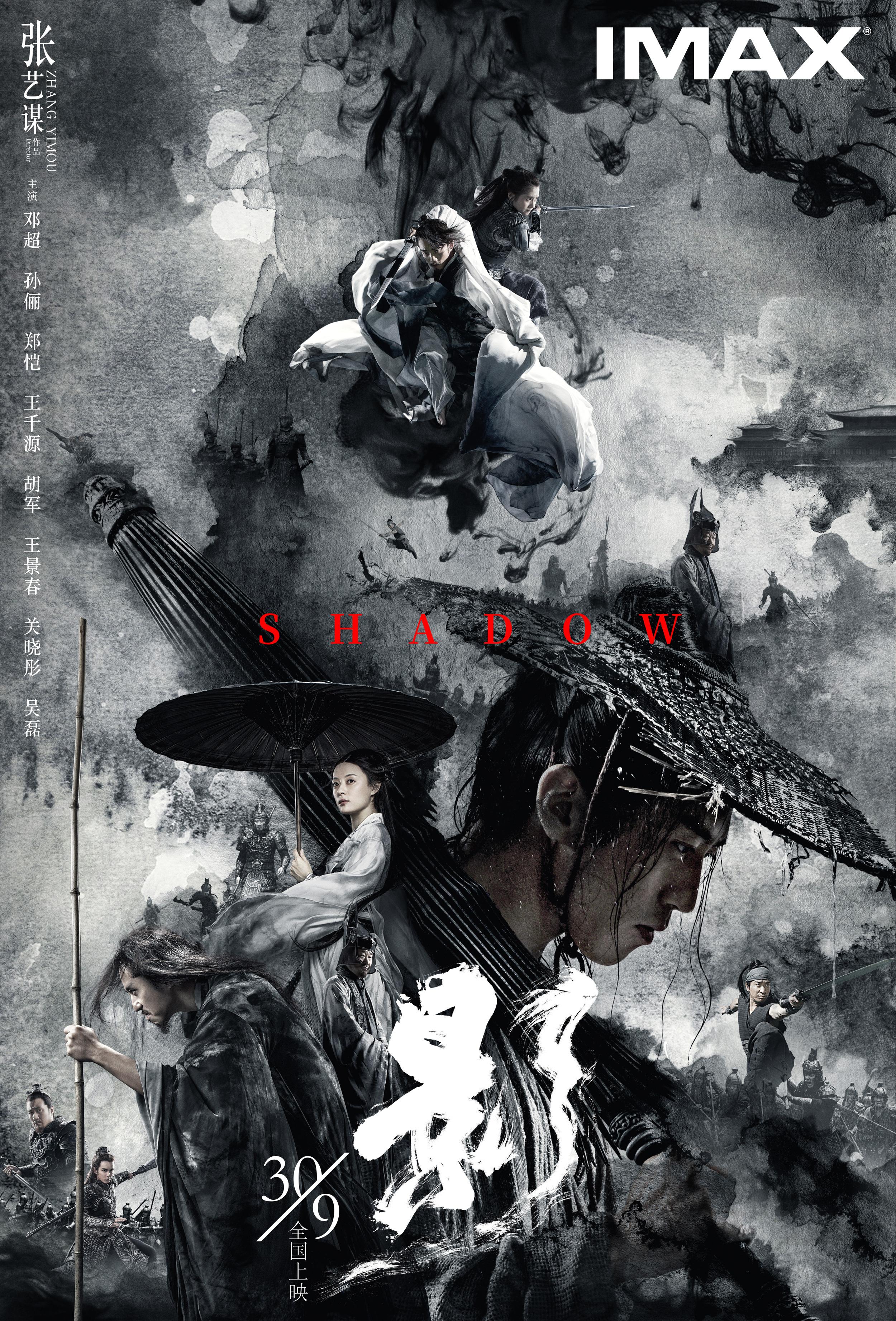 张艺谋《影》发布IMAX专属海报 极致东方美学9月30
