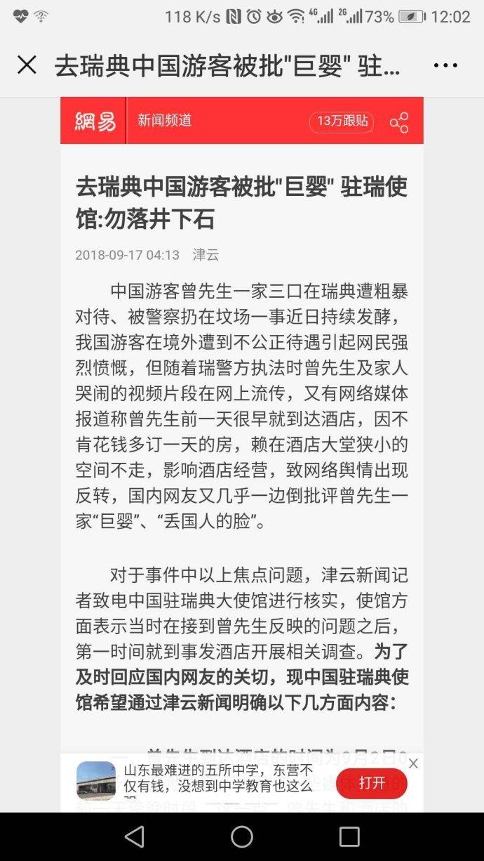 周蓬安:瑞典警察不该粗暴执法,中国游客也该讲契约