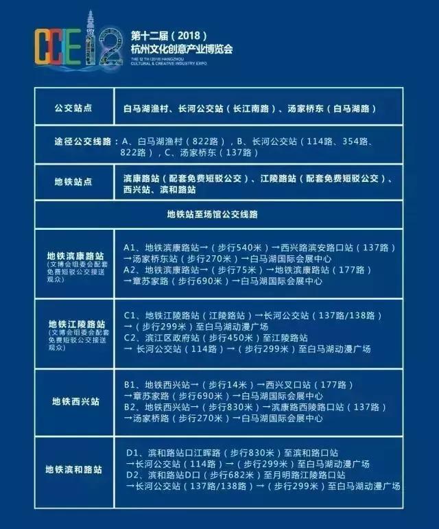 山东文博会2014门票_【福利】连续举办12届,杭州文博会如约而至!门票免费送
