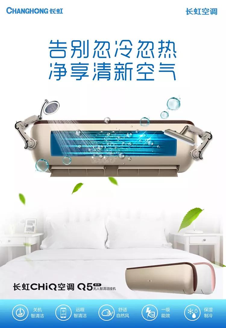 长虹空调广告
