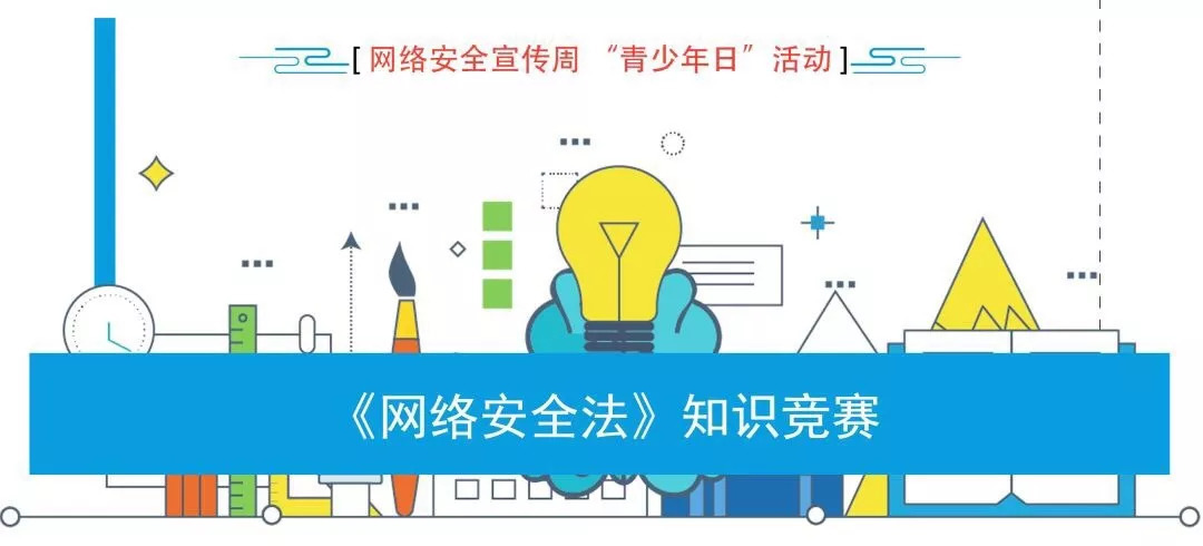 知识学习,深入青少年积极学习网络安全素养,提升中小学生倡导竞赛知识鼓励小学生图片