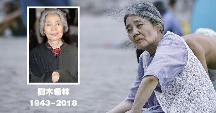 """世界上最酷的奶奶走了,是枝裕和失去了他的""""妈妈女神"""""""