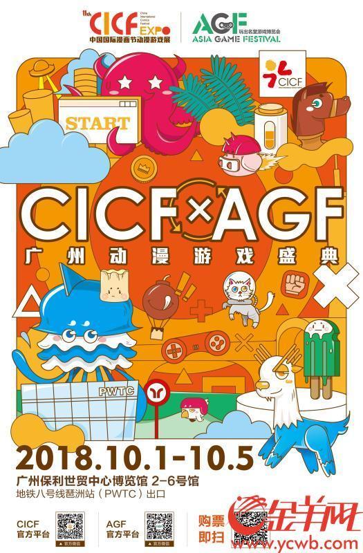 第十一届中国国际漫画节本月底开幕 近100项动漫游戏活动与动漫迷相约